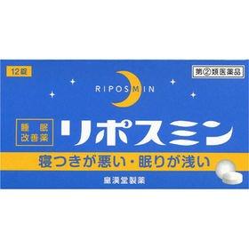 リポスミンの副作用